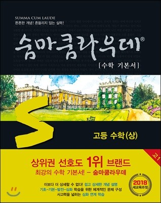 숨마쿰라우데 SUMMA CUM LAUDE 고등수학 (상) (2018년)
