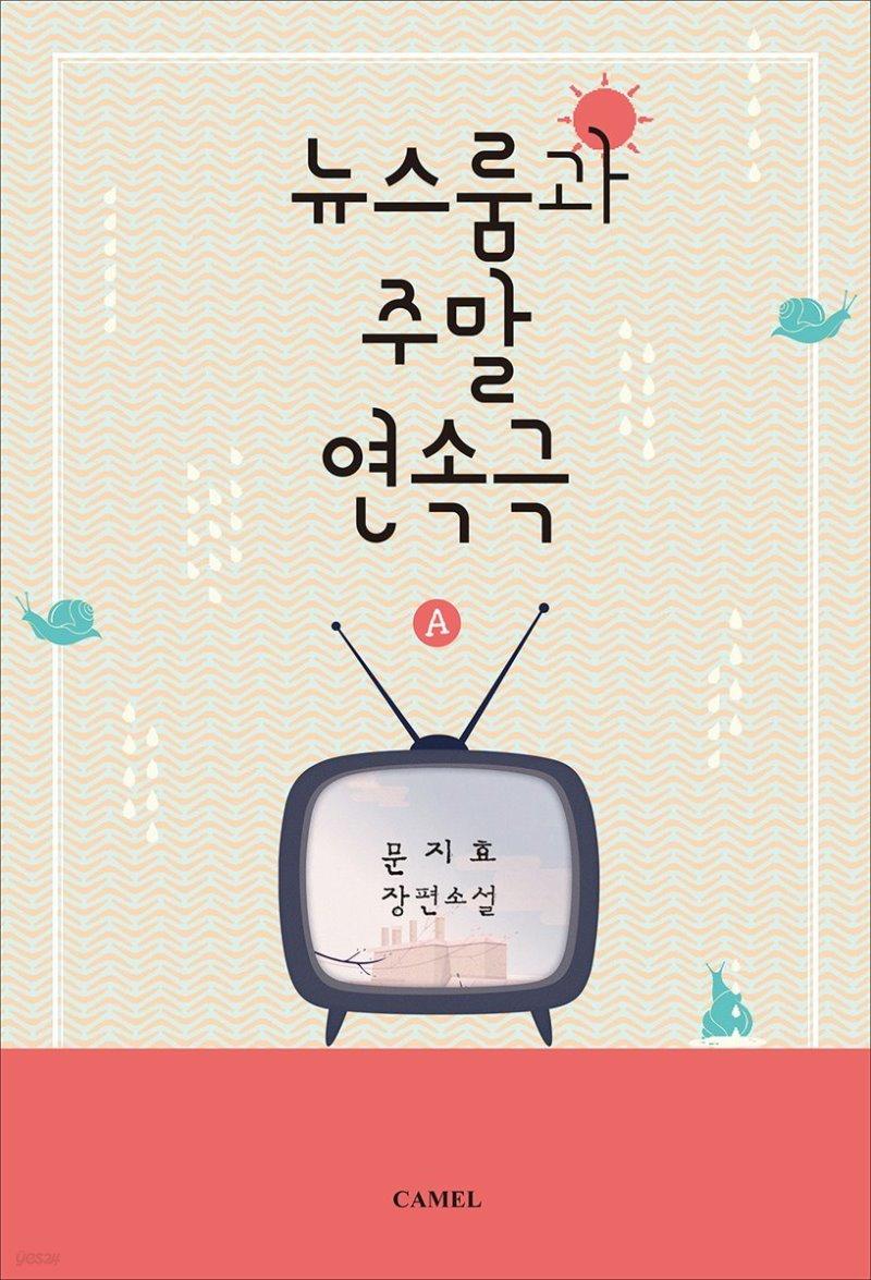 [합본] 뉴스룸과 주말연속극 (전2권/완결)