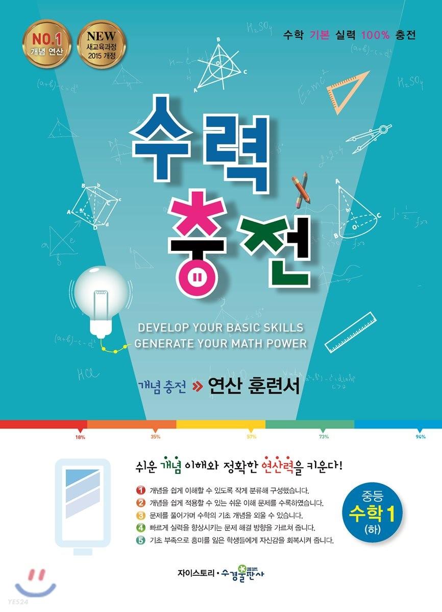 수력충전 중등 수학 1(하) (2021년용)