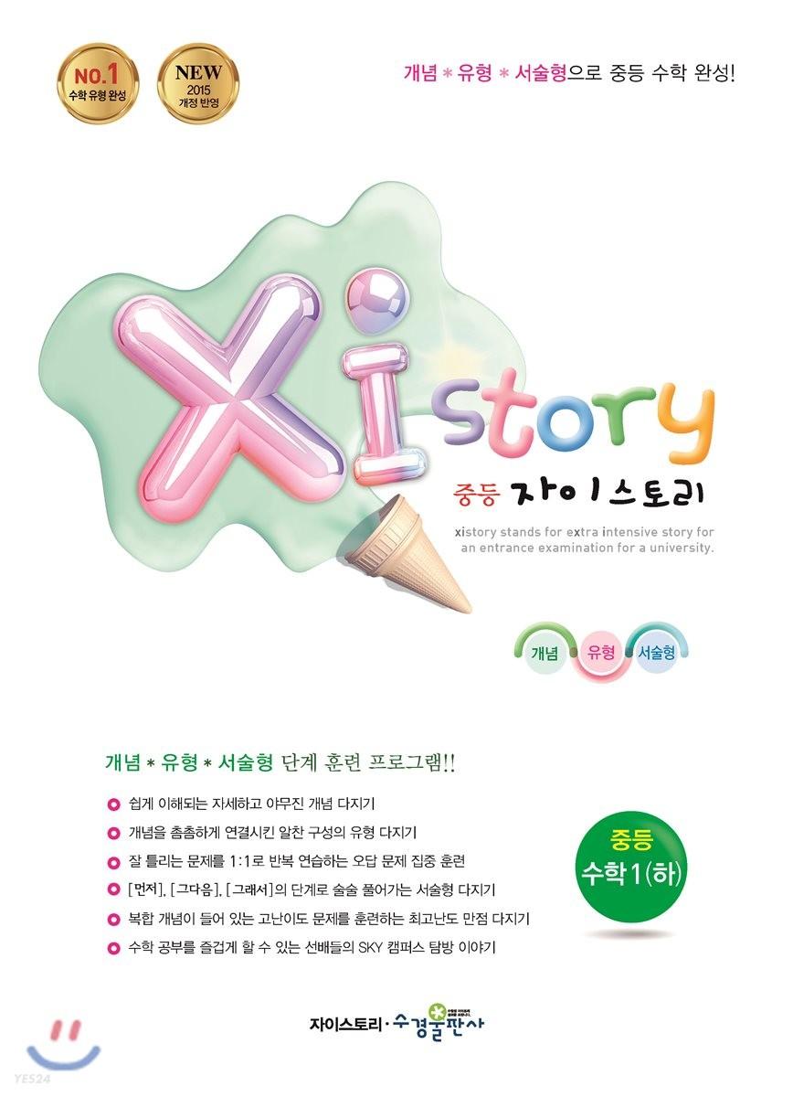 Xi Story 자이스토리 중등 수학 1 (하) (2021년용)
