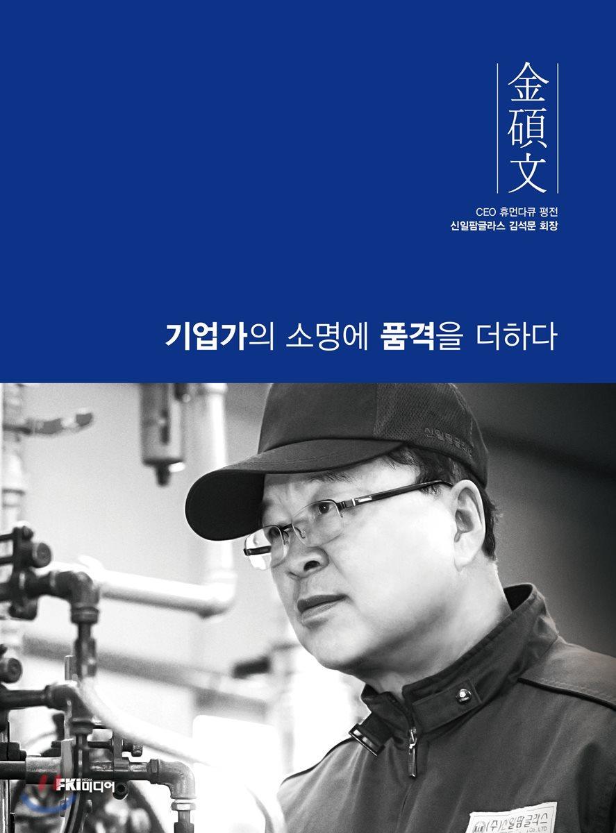 김석문 : 기업가의 소명에 품격을 더하다