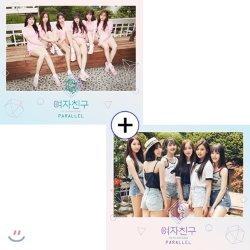 여자친구 (G-Friend) - 미니앨범 5집 : Parallel [Whisper ver.+ Love ver./ SET]