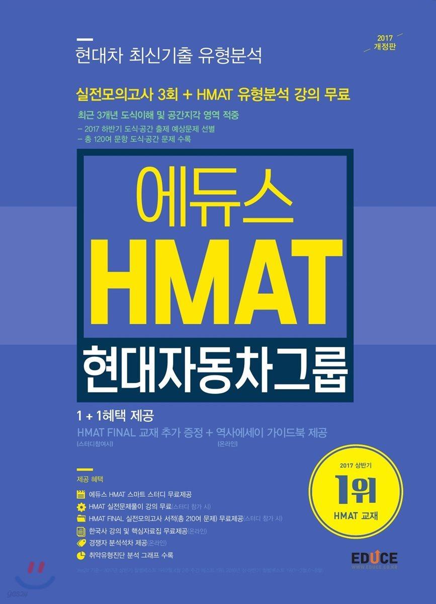 2017 에듀스 현대자동차그룹 HMAT 직무적성검사 최신기출 유형분석
