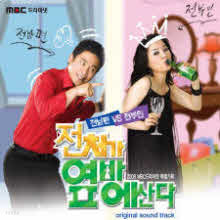 O.S.T. - 전처가 옆방에 산다 (2008 MBC드라마넷 특별기획/미개봉)