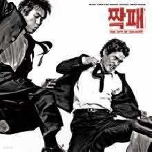O.S.T. - 짝패 (미개봉)