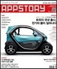 APPSTORY 앱스토리 (월간) : 8월 [2017]