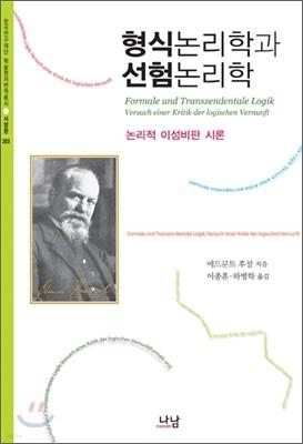 형식논리학과 선험논리학
