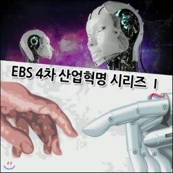 EBS 4차 산업혁명 시리즈