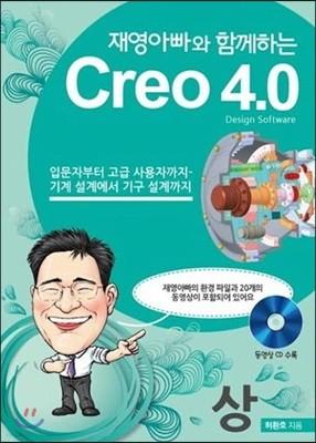 재영아빠와 함께하는 Creo 4.0 상