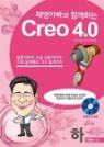 재영아빠와 함께하는 Creo 4.0 하