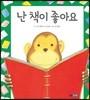 난 책이 좋아요