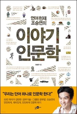 [eBook] 언어천재 조승연의 이야기 인문학