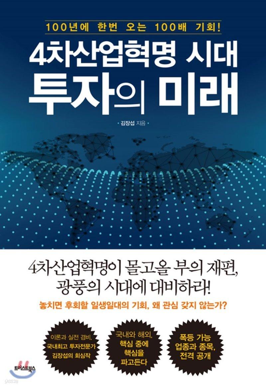 [대여] 4차산업혁명 시대, 투자의 미래