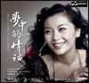 Tong Li (통리) -  夢中的情話 (몽중적정화 / Sweet Talks The Dream)