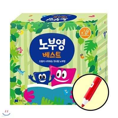 new 노부영 베스트 15+레인보우 세이펜 레드(32G)