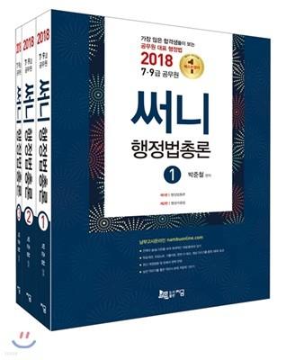2018 써니 행정법총론 (정부조직법 반영)