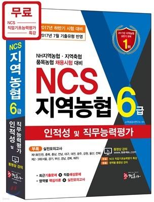 2017년 7월 기출유형을 반영한 NCS 지역농협 6급 인적성 및 직무능력평가