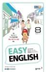 EBS FM 라디오 EASY ENGLISH 2017년 8월
