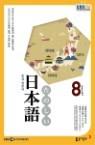 EBS FM 라디오 중급 일본어 2017년 8월