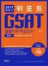 2017 하반기 위포트 GSAT 삼성직무적성검사 통합편 최신기출유형분석+실전모의고사