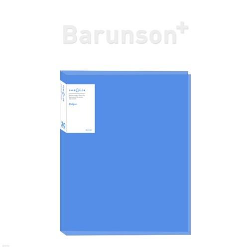 [바른손플러스] 퓨어인덱스화일20P_블루