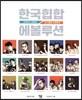 한국힙합 에볼루션