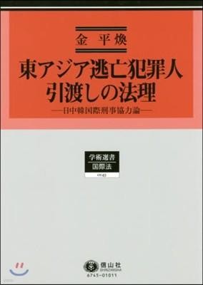 東アジア逃亡犯罪人引渡しの法理