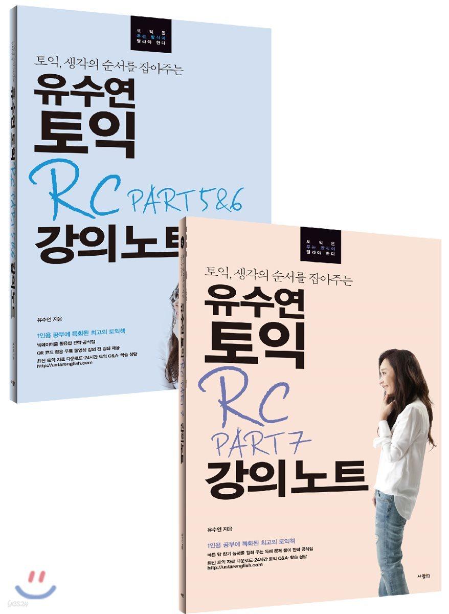 유수연 토익 RC 강의노트 PART 5&6 + 7