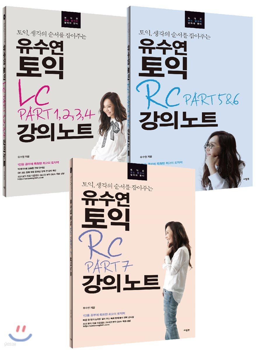 유수연 토익 RC + LC 강의노트 PART 1,2,3,4 + 5&6 + 7