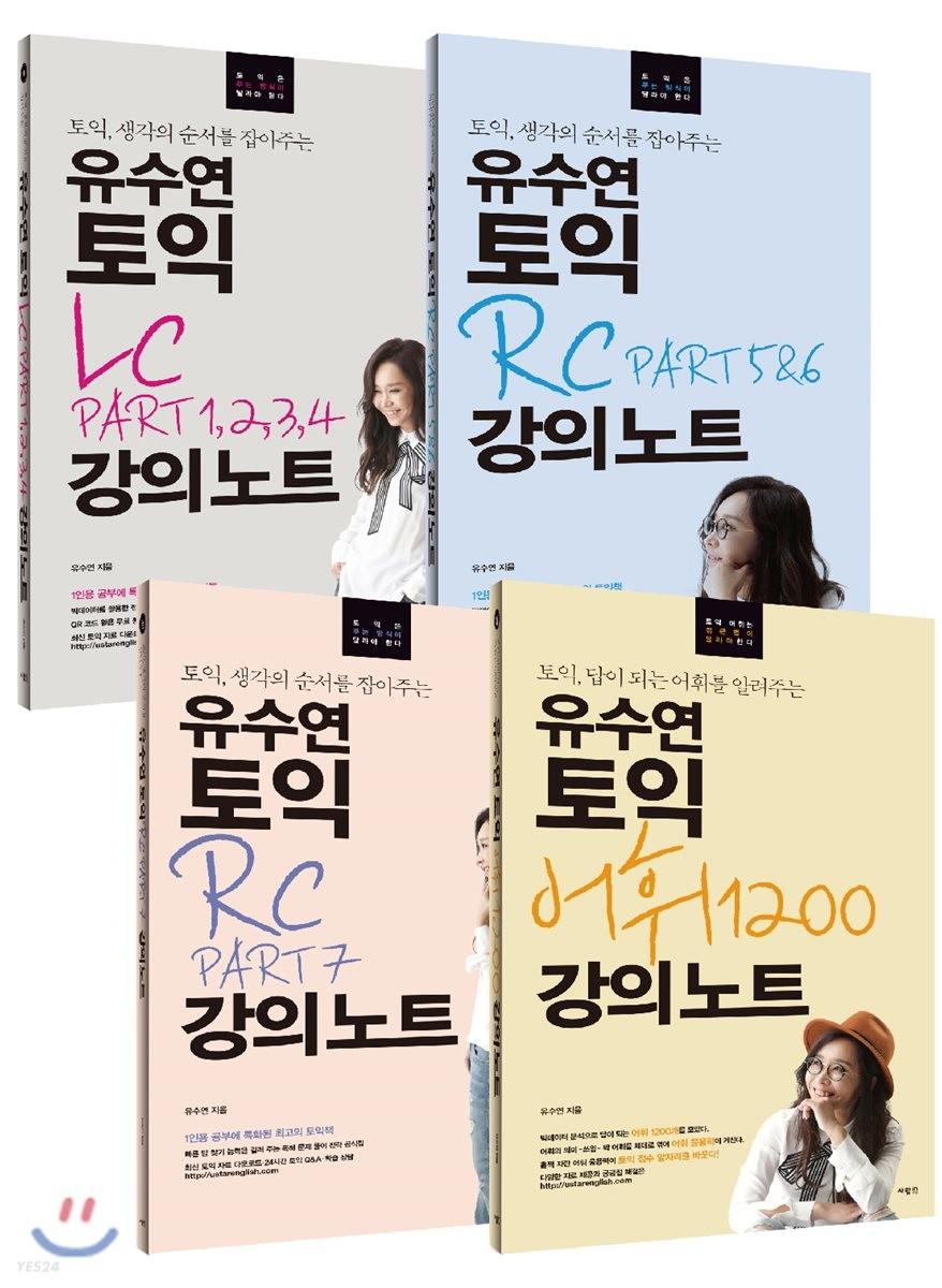 유수연 토익 RC + LC + 어휘 강의노트