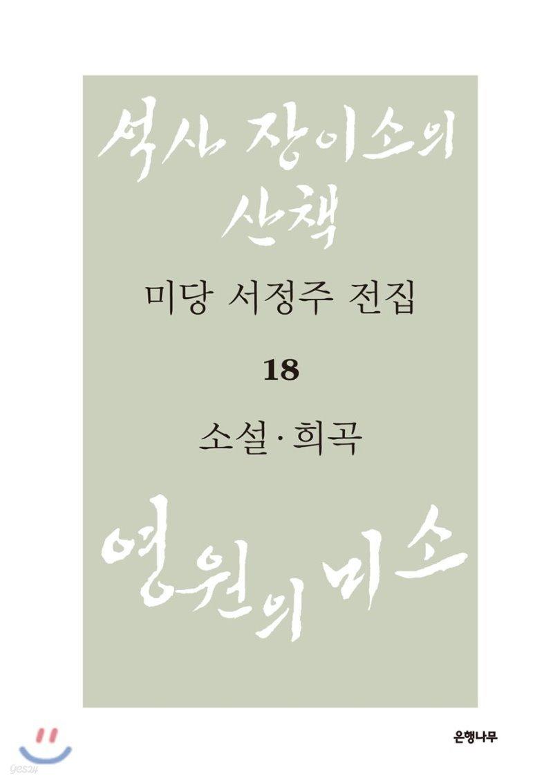 미당 서정주 전집 18 소설 희곡