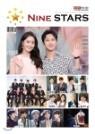 나인스타즈 NINE STARS (월간) : 8월 [2017년]