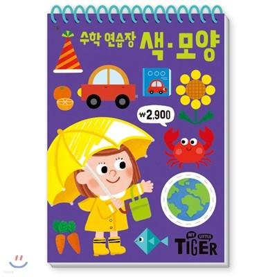 타이거 수학 연습장 18 색·모양