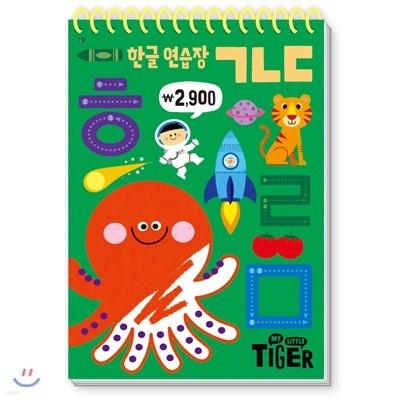 타이거 한글 연습장 19 ㄱㄴㄷ