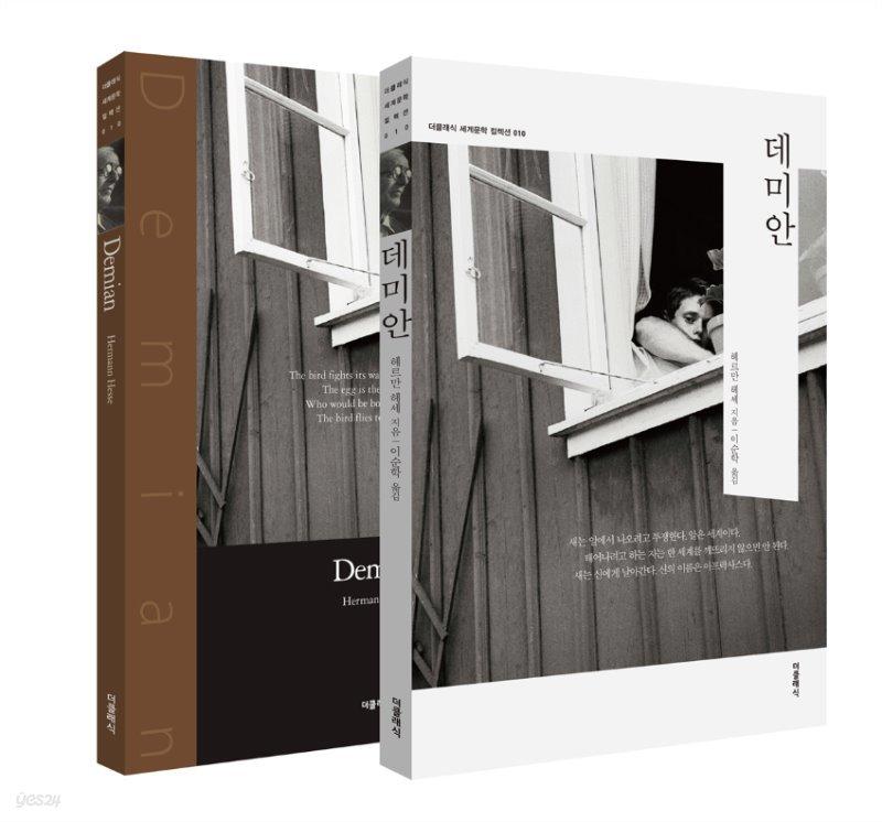 [대여] 데미안 (한글+영문)