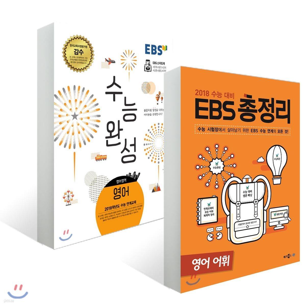 EBS 수능완성 영어영역 영어(2017년) + EBS 총정리 영어 어휘(2017년)