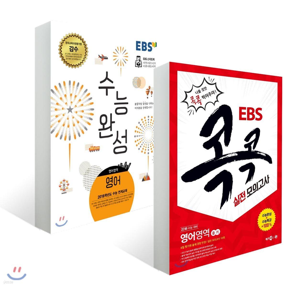 EBS 수능완성 영어영역 영어(2017년) + EBS 콕콕 실전 모의고사 영어영역 독해(2018년)