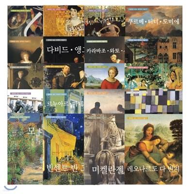 [지경사]명화로 보는 세계의 미술가(전20권)