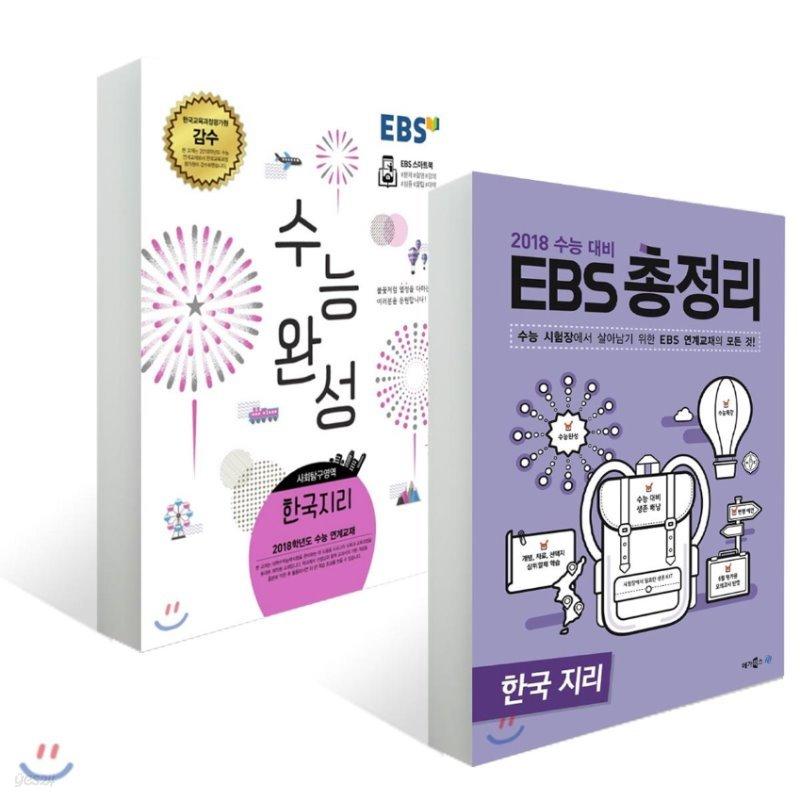 EBS 수능완성 사회탐구영역 한국지리(2017년) + EBS 총정리 한국지리(2017년)