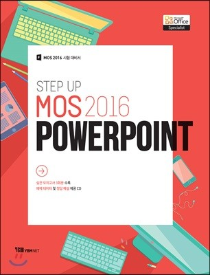 STEP UP MOS 2016 PowerPoint