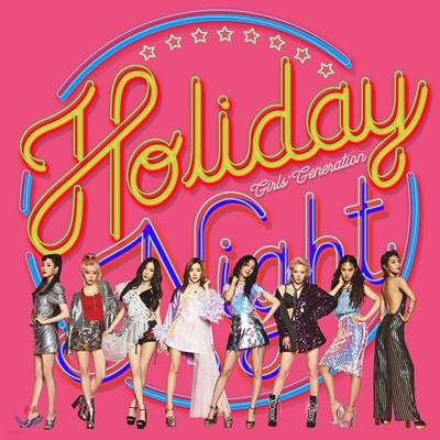 소녀시대 6집 - Holiday Night [Holiday & All Night Ver.랜덤 출고]