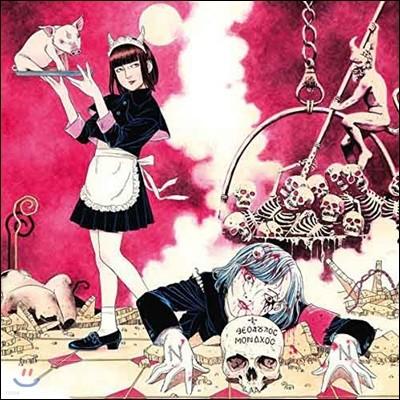 Necronomidol (네크로놈아이돌) - Nemesis [LP]