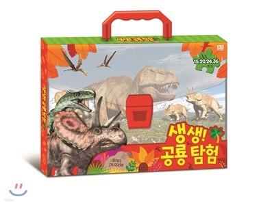 생생! 공룡 탐험