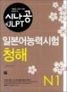 시나공 JLPT 일본어능력시험 N1 청해