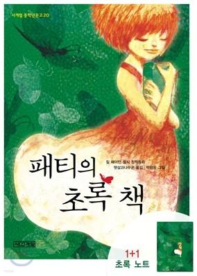 패티의 초록 책