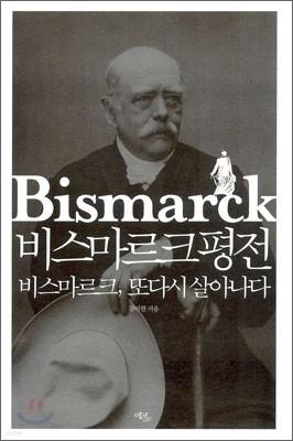 비스마르크 평전