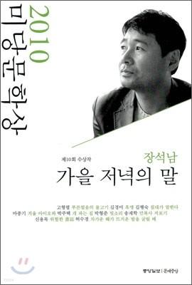 2010 미당문학상 수상작품집