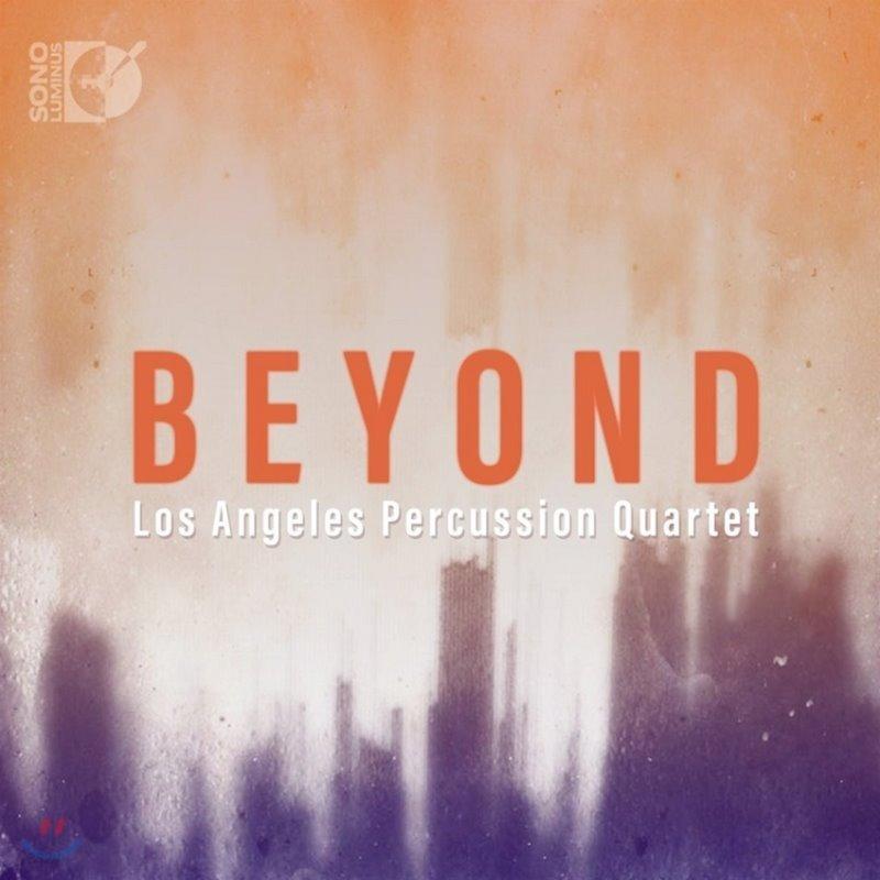 Los Angeles Percussion Quartet 한계를 넘어서 - 로스엔젤레스 타악기 사중주단 (Beyond - Bjarnason / Thorvaldsdottir / Cerrone / Reid / McIntosh)