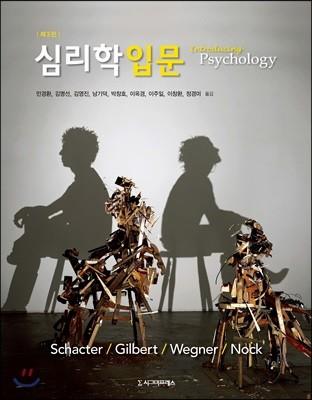 심리학 입문