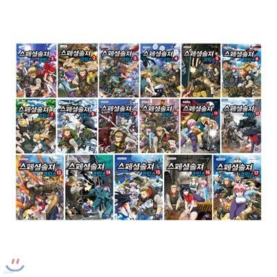 스페셜솔져 코믹스 1~12권 세트(아동도서1권+노트1권 증정)